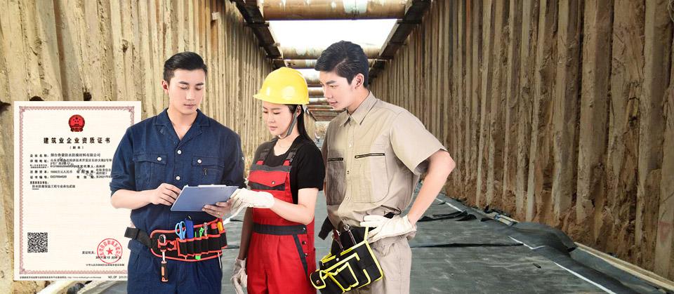 鲁蒙防水-选择鲁蒙高分子防水卷材的三大理由-中国建筑防水、防腐保温工程二级资质企业