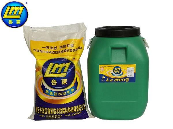 LM复合防腐防水涂料