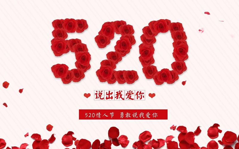 520|大声说爱,用心表白