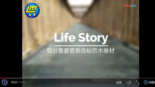 烟台鲁蒙管廊用自粘防水卷材生产施工视频