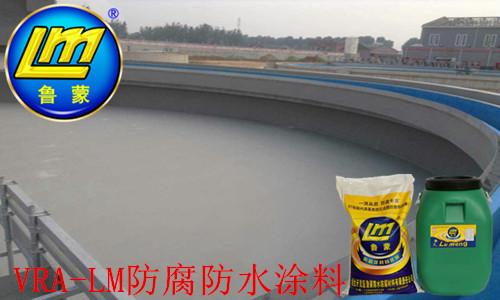 VRA-LM复合防腐防水涂料在污水处理厂防腐领域应用广泛