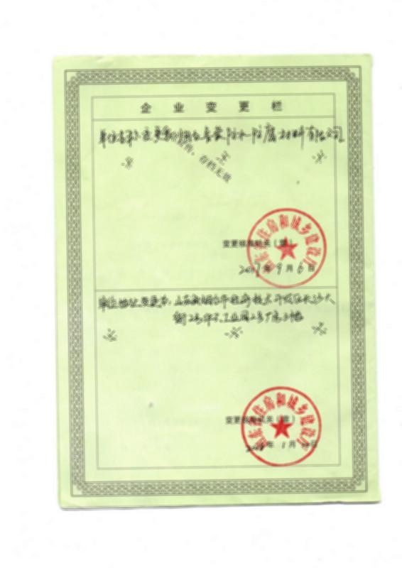 新安全生产许可证2_副本