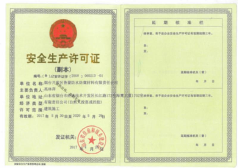 新安全生产许可证1_副本