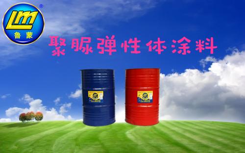 聚脲防水涂料和其他的防水涂料相比特点有这些