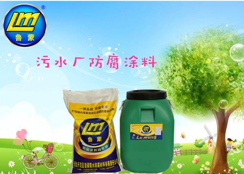 防腐涂料生产厂家教您怎样选择污水处理厂防腐涂料?