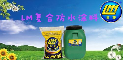 LM防水涂料的施工方法