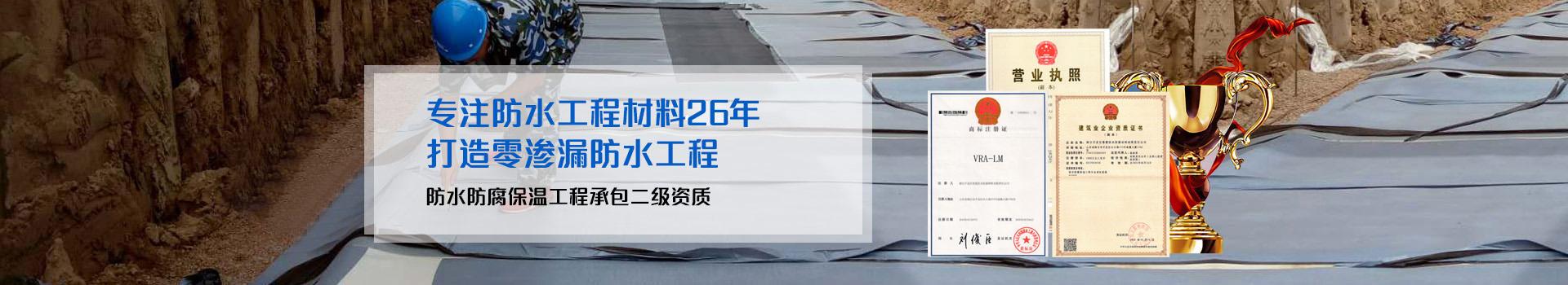 鲁蒙防水专注防水工程材料26年