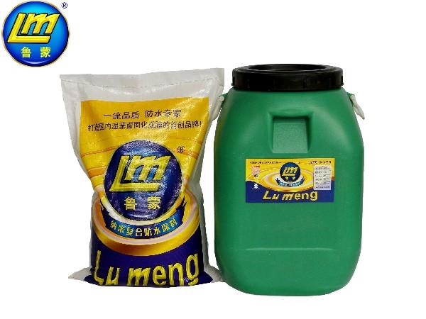 鲁蒙LM纳米复合防水涂料