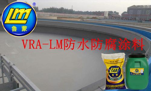 工业污水池VRA-LM防腐涂料涂层要求有哪些?