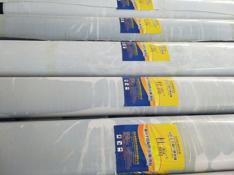 预铺高分子防水卷材优越的耐用性及广泛的适用性