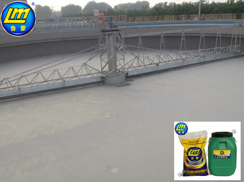 污水处理厂混凝土结构防腐,鲁蒙LM复合防水防腐涂料