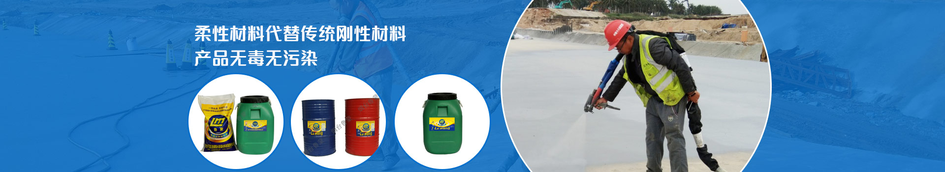 鲁蒙防水防水涂料