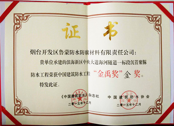 中国建筑防水工程金禹奖