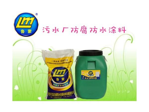 鲁蒙LM复合防腐涂料是污水处理厂污水池混凝土理想防腐材料