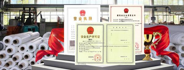 鲁蒙防水中国建筑防水、防腐保温工程二级资质企业