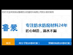 【喜讯】鲁蒙防水高分子防水卷材官网正式上线啦!